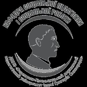 Кафедра соціальної педагогіки і соціальної роботи
