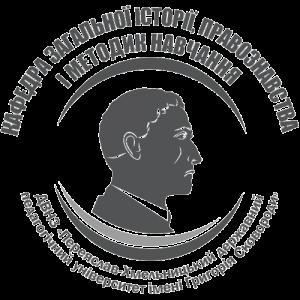 Кафедра загальної історії, правознавства і методик навчання